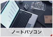 ノ-トパソコン